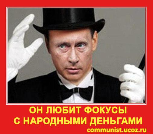 Путин - фокусник
