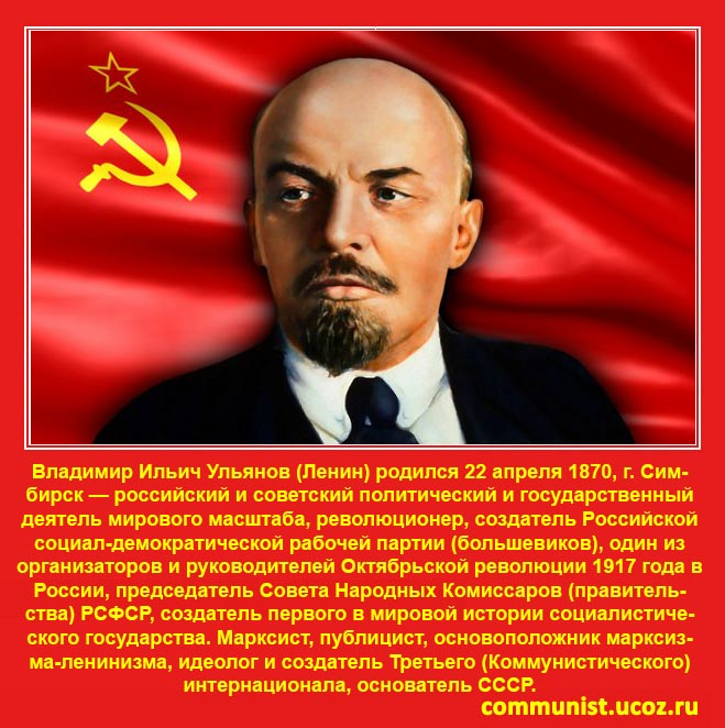 http://communist.ucoz.ru/_ph/1/2/683599239.jpg height=662