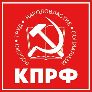 официальный сайт КПРФ