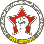 Российский Объединенный Трудовой Фронт