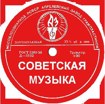 сайт Советской музыки
